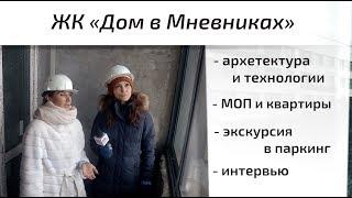 видео ЖК Дом на Нагатинской: отзывы и цены на квартиры в новостройке «Дом на Нагатинской»
