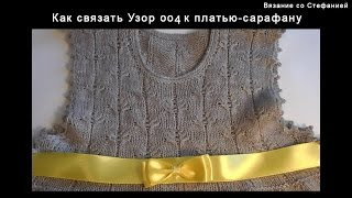 Как связать узор для платья Узор 004