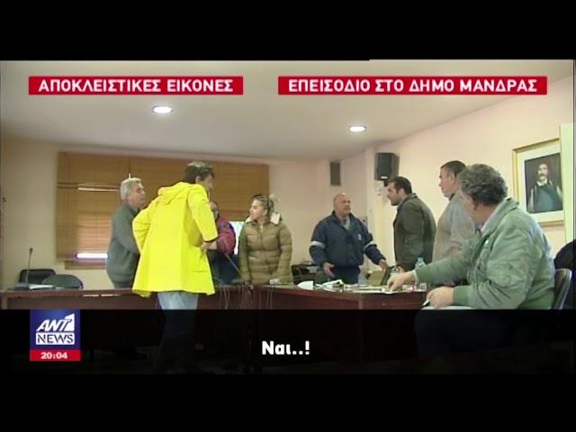 Επεισόδιο στο Δήμο Μάνδρας