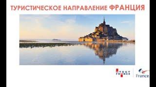 Вебинар c Kazunion | ФРАНЦИЯ: Отдых в Париже! Лазурный берег