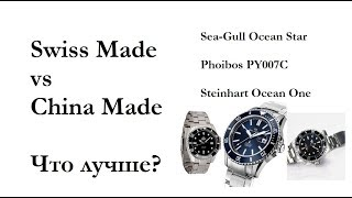 Swiss Made vs China Made | Steinhart v SeaGull v Phoibos