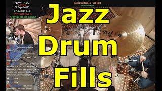 Урок Ударных | Джазовые Брейки c Двойками | Рудименты Заполнения Фишки На Барабанах Drum Lesson