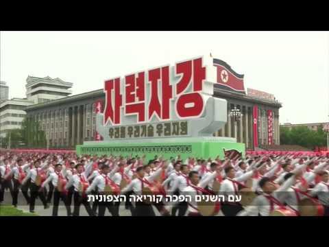 קוריאה, חצי האי שמחולק לדיקטטורה אכזרית ודמוקרטיה משגשגת