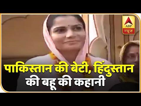 पाकिस्तान की बेटी,