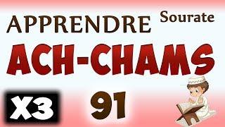 Apprendre Sourate Ach Chams 91 (Al Shams) (Répété 3 Fois) Cours Tajwid Coran Pour Les Petits