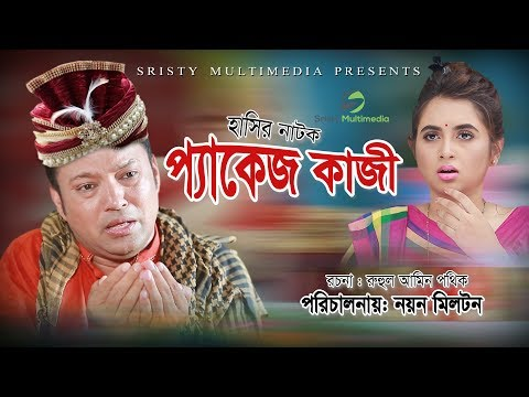 Package Kazi (প্যাকেজ কাজী) | চরম হাসির নাটক | Bangla Comedy Natok 2018