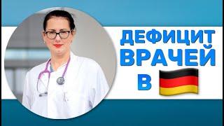 видео Оплачиваемые стажировки для медиков в Чехии
