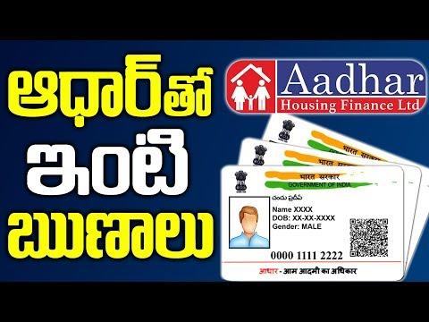 ఆధార్ తో ఇంటి ఋణాలు | How To Apply Online Loan With Your Aadhar Card | How To Get Loan | SumanTV