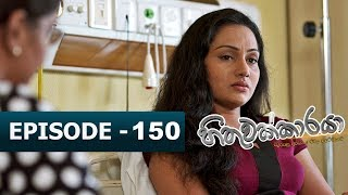 Hithuwakkaraya | Episode 150 | 27th April 2018 Thumbnail