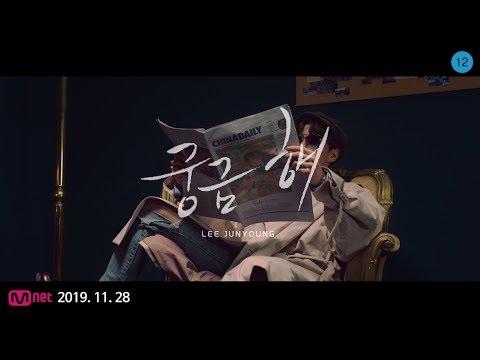 """이준영(LEEJUNYOUNG) - 1ST SINGLE ALBUM [GALLERY] """"궁금해(Curious About U)""""  M/V"""