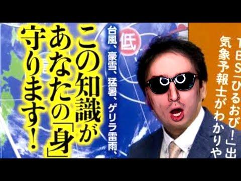 """【東欧のもこう】""""超""""天気予報士、サワ。【マリオカート8DX】"""