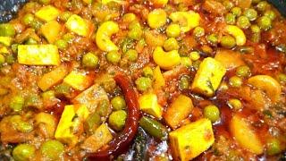 Mix Veg Recipe l How to make mix vegetable sabzi l मिक्स वेज