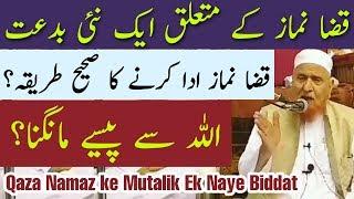 Qaza Namaz ke Mutalik Ek Naye Biddat   Maulana Makki Al Hijazi   Islamic Group