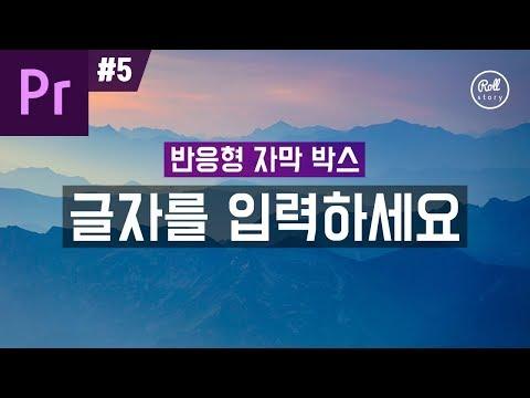 프리미어 프로 강좌 #5 - 자동으로 늘어나는 반응형 자막 박스 만들기 I 프리셋 템플릿 I CC 2019 2018