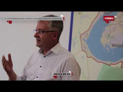Moy gorod: Мой город Н: «Николаеввдоканале» считают, что нужно повысить тариф на 20%