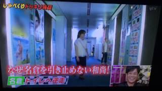 24時間テレビ しゃべくり007 ドッキリ検証 名倉VS謝罪ボーイ(中西...