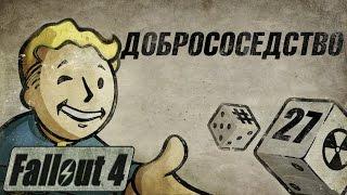 Fallout 4 - Прохождение. Добрососедство 27