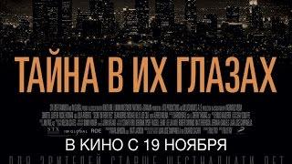 «Тайна в их глазах» — фильм в СИНЕМА ПАРК
