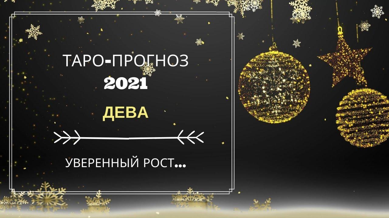 Таро – прогноз на 2021 год. ДЕВА. Таро-гороскоп на 2021 год.