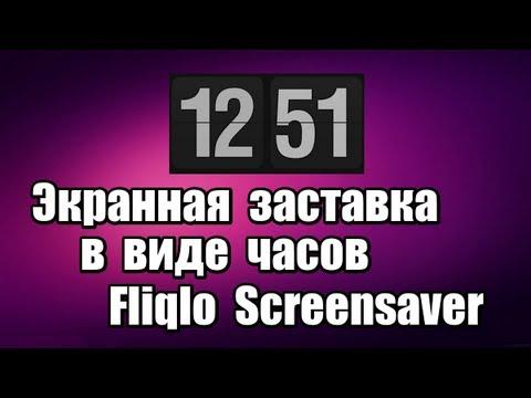 Экранная заставка в виде часов Fliqlo Screensaver