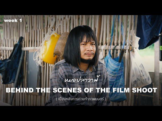 '' หมอปลาวาฬ '' Week 1 | BEHIND THE SCENES  OF THE FILM SHOOT
