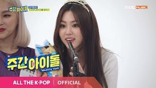 Download [Weekly Idol EP.392] beautiful-voiced Eunbin's ASMR broadcast!! Mp3