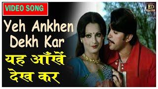 Yeh Ankhen Dekh Kar - Lata Mangeshkar, Suresh Wadkar |  Rajesh Khanna, Reena Roy.