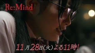 BSジャパン ドラマ「Re:Mind」第6話 11月28日(火)夜11:00~ 主演:け...