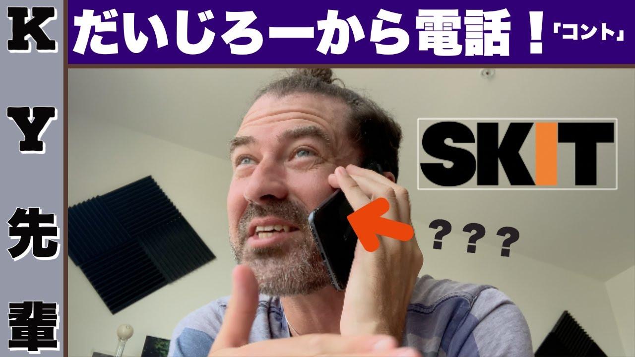 だいじろーさんから電話!「kyコント !」ENGLISH HD