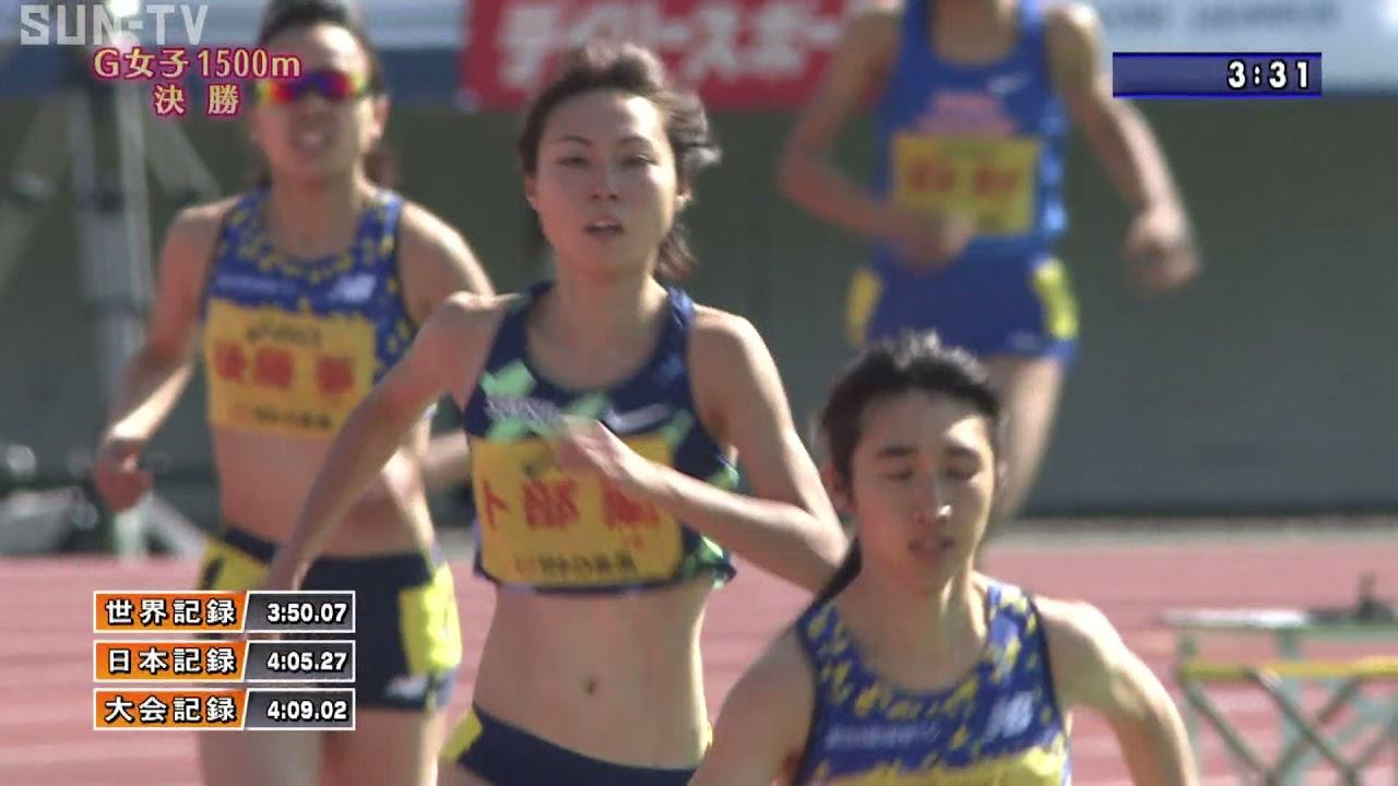 第69回兵庫リレーカーニバル グランプリ女子 1500m 決勝<田中希実 ...