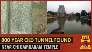 800 Year old Tunnel found near Chidambaram Temple - Thanthi TV