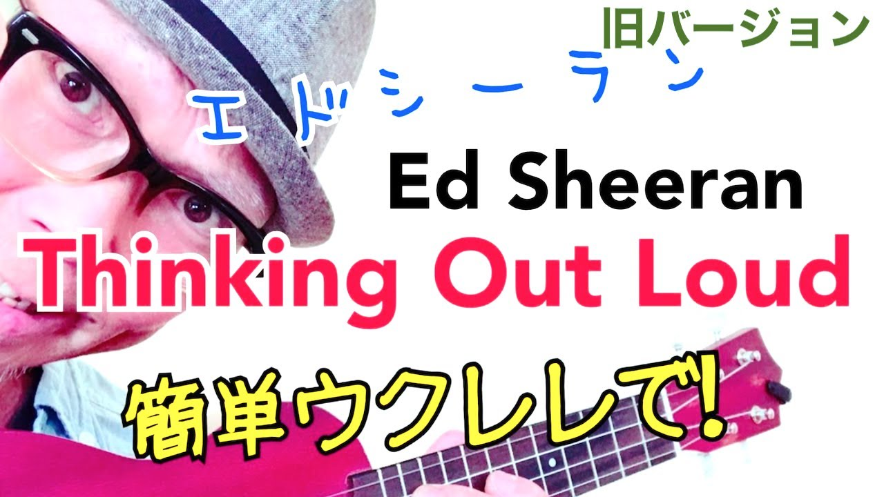 Thinking Out Loud / Ed Sheeran ウクレレ 超かんたん版【コード&レッスン付】GAZZLELE