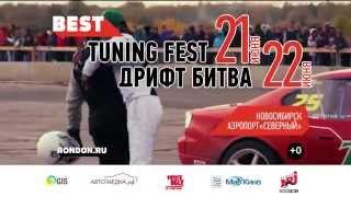 BEST TUNING FEST НОВОСИБИРСК 21 и 22 июня 2014