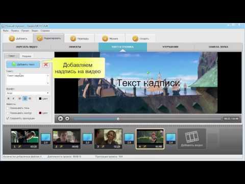 Программа для создания фильмов на компьютере