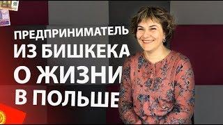 Из Киргизии в Польшу. Переезд, бизнес, большие перемены!