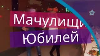 Виктор Заянчковский Ведущий тамада на свадьбу юбилей Мачулищи