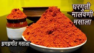 मस्त मालवणी मसाला | Malvani Masala Recipe |  How to make Malvani Masala | MadhurasRecipe | Ep - 341