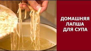 Домашняя яичная лапша для супа