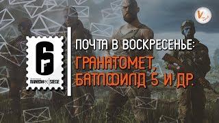 Гранатомет, Battlefield 5 и Др. | Почта в Воскресенье от Матимио | Rainbow Six Siege