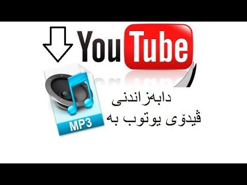 چۆنیهتی دابهزاندنی ڤیدۆی یوتوب به  mp3