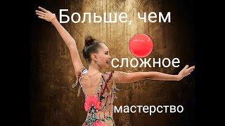 Невероятное мастерство\Художественная гимнастика