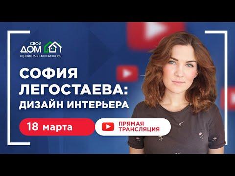 Дизайн интерьера с Софией Легостаевой. Разговор в прямом эфире 18.03