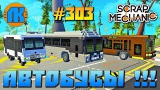 Scrap Mechanic \ #303 \ АВТОБУСЫ !!!