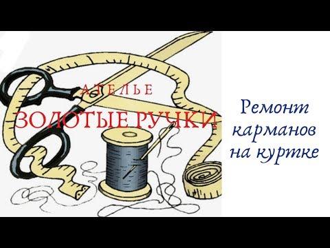 """Ремонт куртки в ателье """"Золотые Ручки"""""""