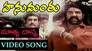 Matru Daasya Video Song | Hanumanthu Telugu Movie | Srihari | Vandemataram Srinivas