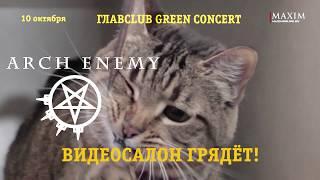 Скоро в Видеосалоне Arch Enemy!