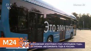 Московский электробус стал ''Прорывом года'' на премии ''Автомобиль года в России'' - Москва 24