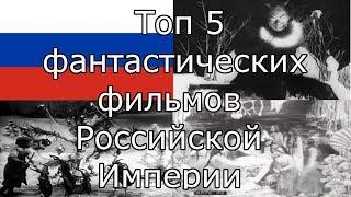 Топ 5 фантастических фильмов Российской Империи (первые российские ужасы и фэнтези)