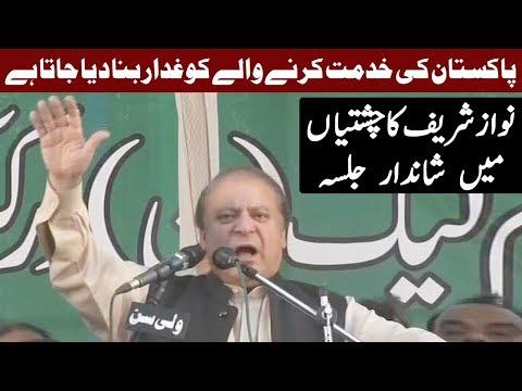 Those who serve Pakistan are declared traitors - Nawaz Sharif