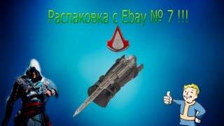 Распаковка С Ebay № 7 !!! Клинок Ассасина !!!